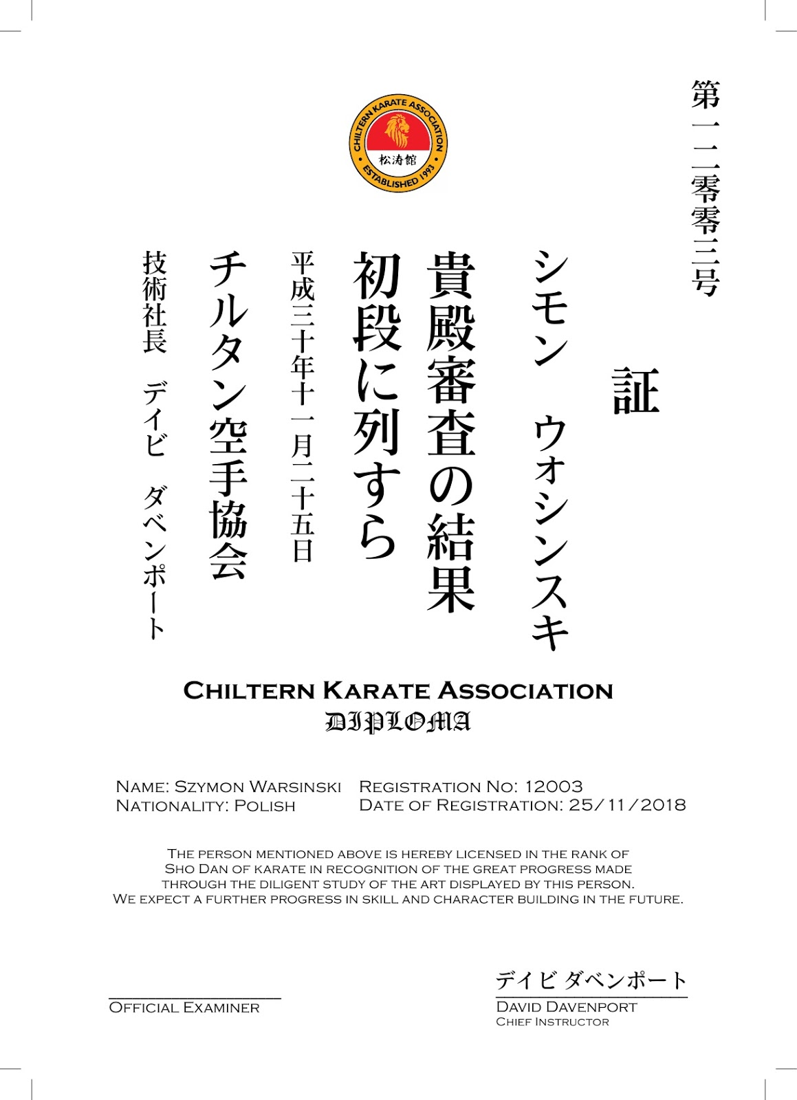Nafuda Hanko And Inkan Custom A3 Dan Certificates For Chiltern