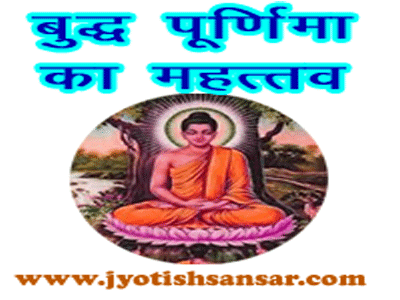 buddh purnima importance in hindi jyotish