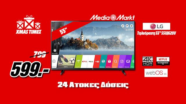 "smart tv 55"" lg prosfora"