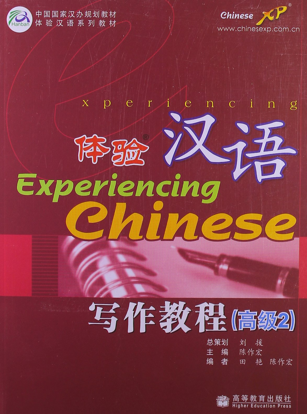 Experiencing Chinese Writing Course Advanced Ii