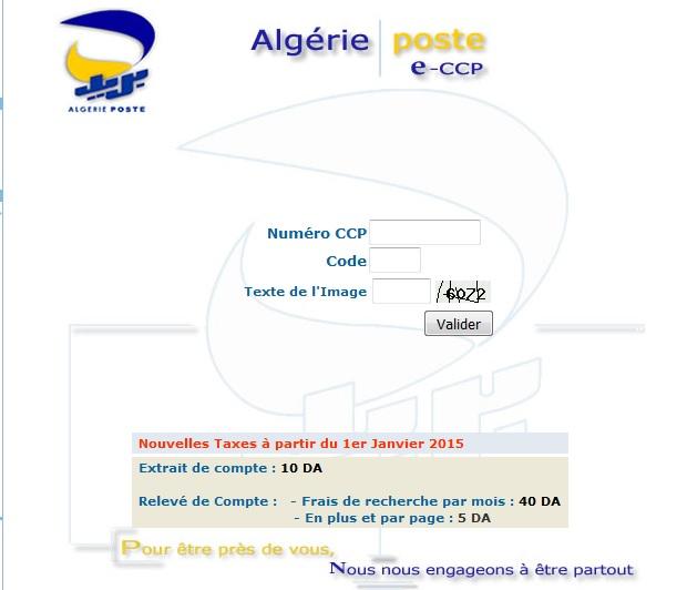 موقع بريد الجزائر كشف رصيد حسابك ccp علي الانترنت eccp.poste.dz