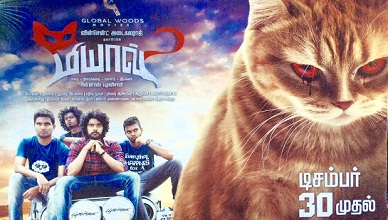 [2016] Meow HD Tamil Full Movie Online