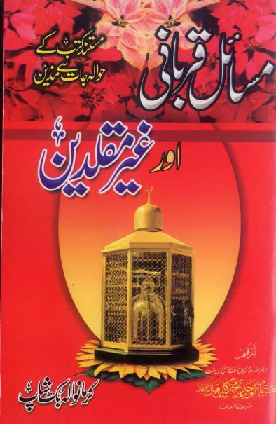 Masayil E Qurbani Aur Ghair Muqaledeen Urdu Islamic Book By Kashif Iqbal Madani