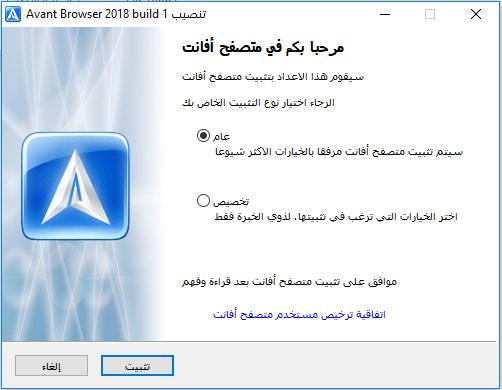 تحميل متصفح افانت عربي Avant Browser 2019 مجانا 1.jpg