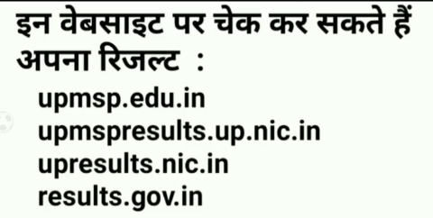 Class 10th and 12th result, UP Board Result 2019, UP Board Result Website 2019,