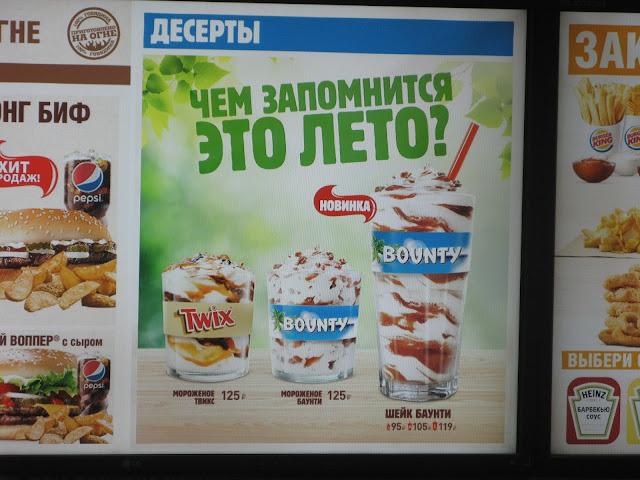 Новый шейк и мороженое Баунти в Бургер Кинг, Шейк Баунти Бургер Кинг, Шейк Bounty  Бургер Кинг, Баунти Бургер Кинг, Bounty  Бургер Кинг, цена Баунти Бургер Кинг