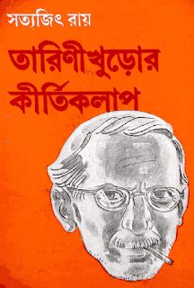 Tarini Khuror Kirti Kolap by Satyajit Ray