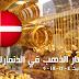 أسعار الذهب اليوم في الدنمارك  أخر تحديث -12-4-2018