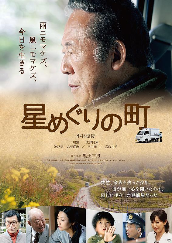 Sinopsis Hoshi Meguri no Machi (2018) - Film Jepang