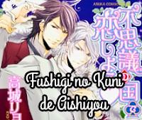 Fushigi no Kuni de Aishiyou