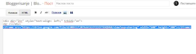 Kako dodati PDF na blog