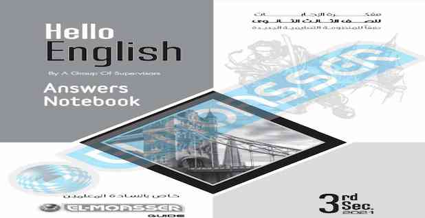 اجابات كتاب المعاصر انجليزى للصف الثالث الثانوى 2021 حل ملخص المعاصر انجليزى ثانوية عامة
