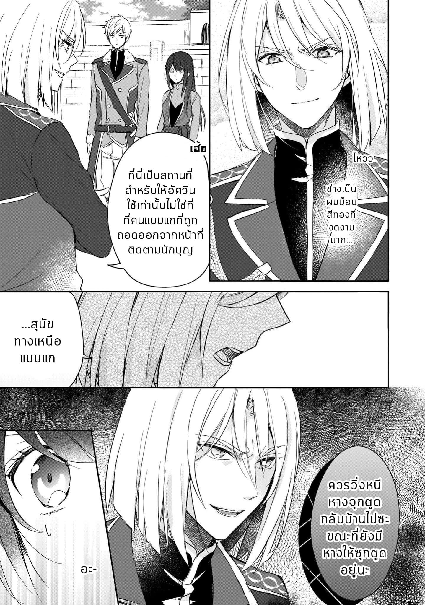 อ่านการ์ตูน Skill Daidokoro Shoukan wa Sugoi! Isekai de Gohan Tsukutte Point Tamemasu ตอนที่ 3 หน้าที่ 15