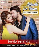 likhechhi-tor-naam-from-bhaijaan-elo-re-full-mp3-song-lyrics-in-bangla