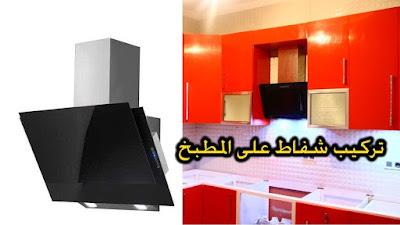 طريقة تركيب شفاط المطبخ