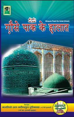 Download: Ghos-e-Paak k Halaat pdf in Hindi