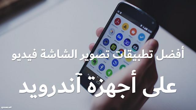 أفضل تطبيقات تصوير الشاشه فيديو في هاتفك الآندرويد بكل سهولة,