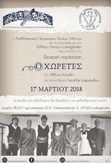 """Η Ποντιακή παράσταση """"Ο Χωρέτες"""" παρουσιάζεται στο Ludwigshafen"""