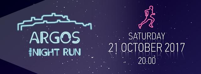 Ενημέρωση για τους συμμετέχοντες στον αγώνα White Night Run στο Άργος