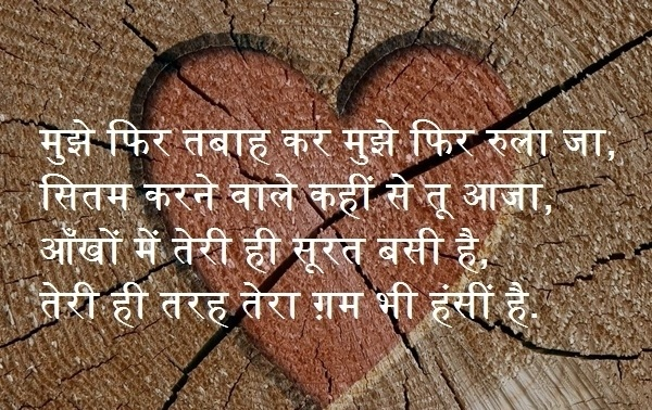 A collection of hindi bewafa shayari for text sms
