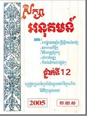 Khmer Book Grade 12