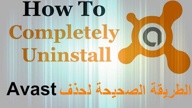 كيفية حذف برنامج الحماية Avast بجميع إصداراته بالطريقة الصحيحة avastclear