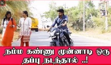 AUU – Tamil Short film