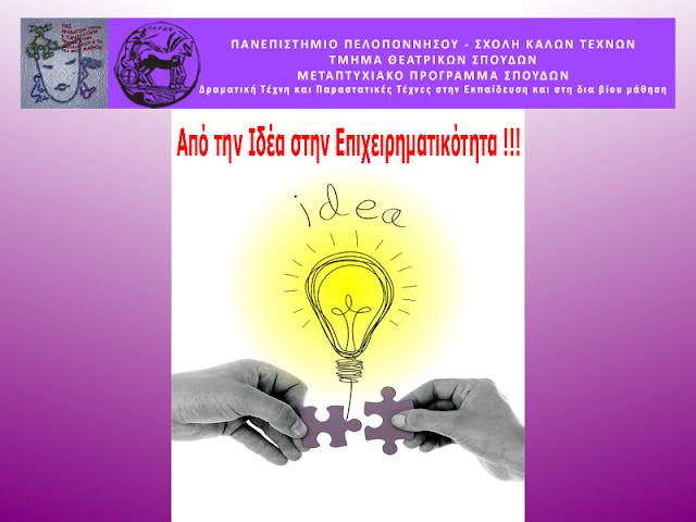 «Από την Ιδέα στην Επιχειρηματικότητα»: Θεατροπαιδαγωγικό Πρόγραμμα Επιχειρηματικότητας στο Κατάστημα Κράτησης Ναυπλίου