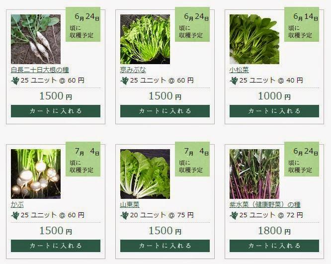 日本實體版開心農場,手機就能耕作收成
