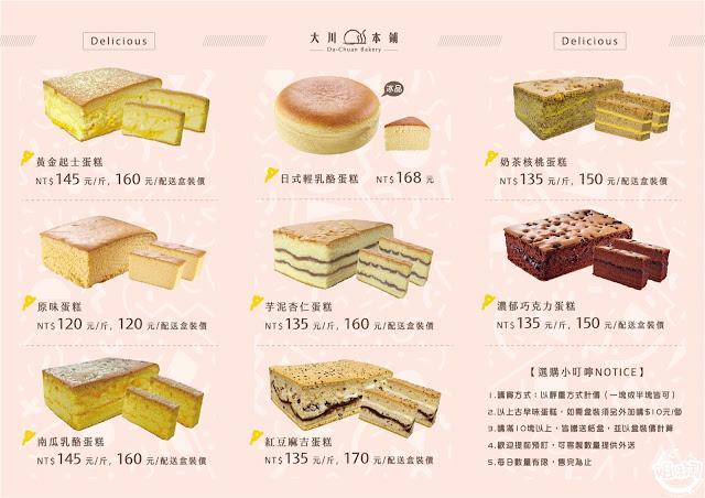 大川本鋪古早味現烤蛋糕菜單-鼓山區甜點美食推薦