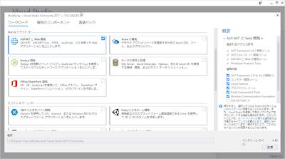 Visual Studio 2017 インストーラー