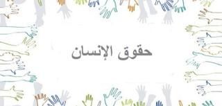 مراحل تطور حقوق الإنسان