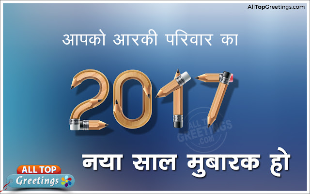 best hindi happy new year 2017 greetings images cards online