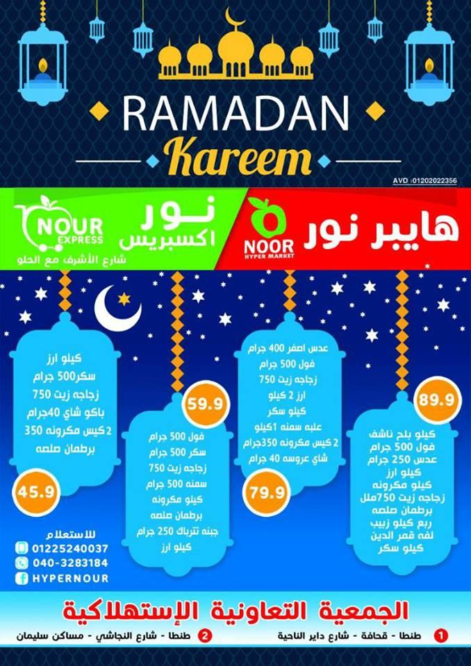شنط رمضان 2017 من هايبر نور - طنطا -