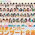 [SHOW] SKE48xSHOWROOM「SKE48 all members solo concert planning conference」[21 September 2016]