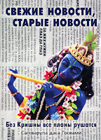 Сатсварупа даса Госвами. Свежие новости, старые новости