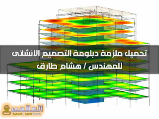 تحميل ملزمة دبلومة التصميم الانشائى pdf للمهندس / هشام طارق
