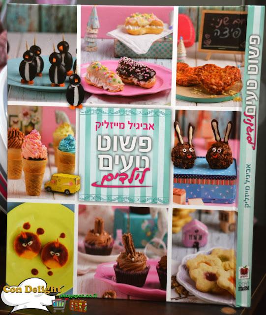 פשוט טעים לילדים אביגיל מייזליק Avigail Maizlik just tasty for kids cookbook