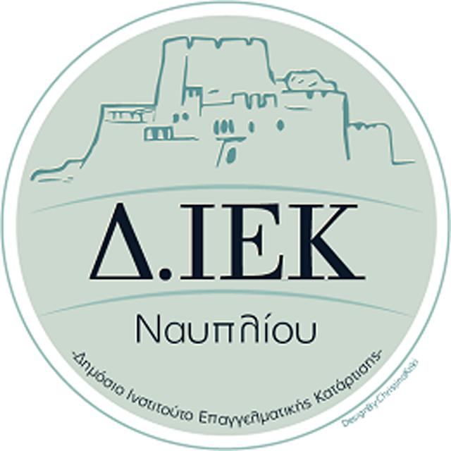 Νέες ειδικότητες στο Δ.ΙΕΚ Ναυπλίου