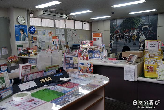 Bureau de poste d'Hakone vue intérieure