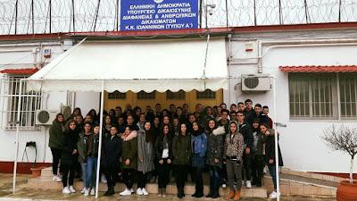 Επίσκεψη του Λυκείου Παραμυθιάς στη Φυλακή Ιωαννίνων