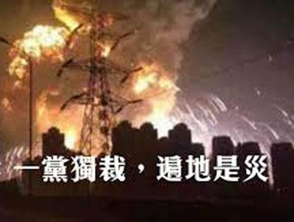 聂传炎 (评述) : 制约专制中国的锐实力