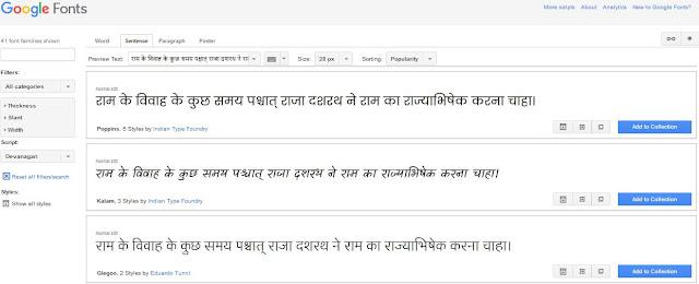GOOGLE देवनागरी हिंदी फॉण्ट  डाउनलोड