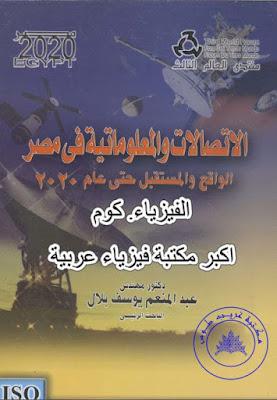 كتاب الاتصالات والمعلوماتية في مصر الواقع والمستقبل pdf