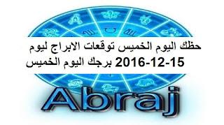 حظك اليوم الخميس توقعات الابراج ليوم 15-12-2016 برجك اليوم الخميس
