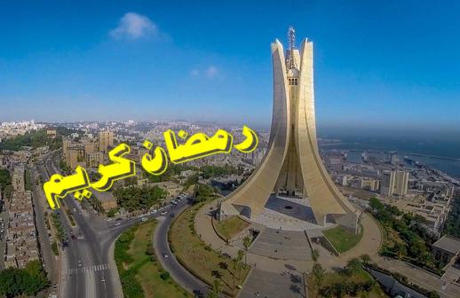 الخميس أول أيام رمضان بالجزائر