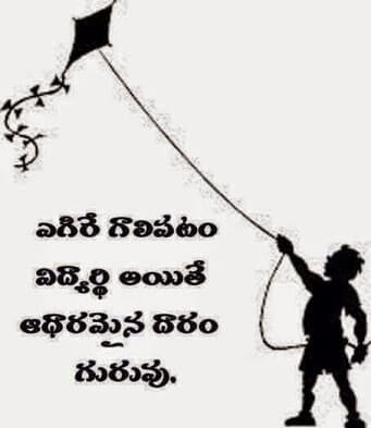 Amazing Telugu Love Quotes