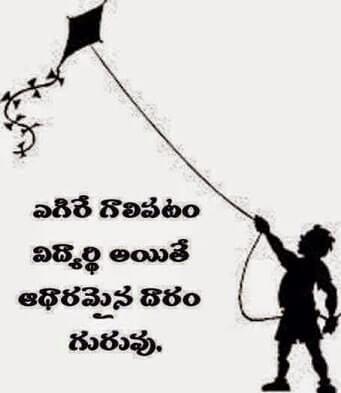 Amazing Telugu Love Quotes