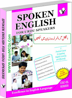 File:English Grammar Urdu Language Course.svg