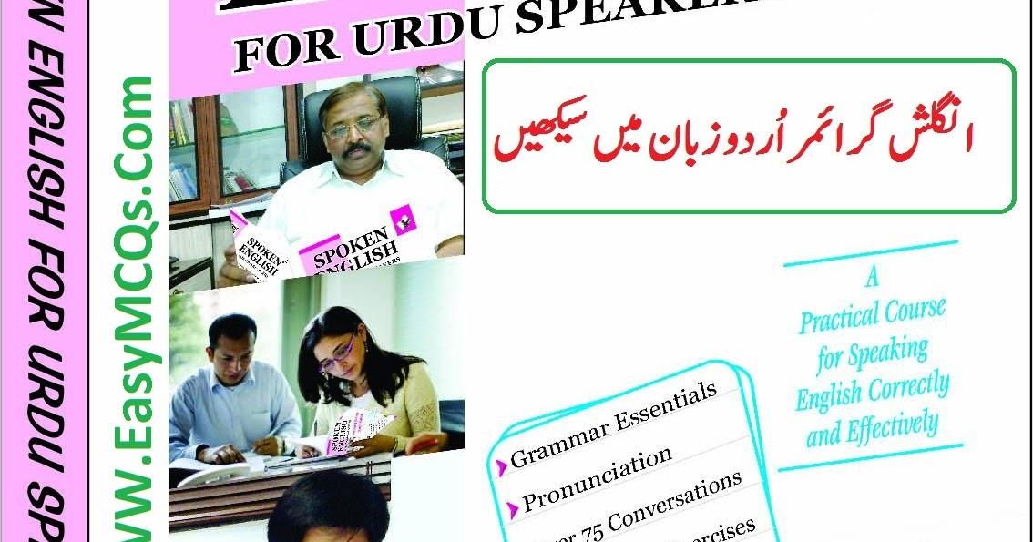 English Grammar Tenses PDF Book Urdu Free Download - Easy MCQs